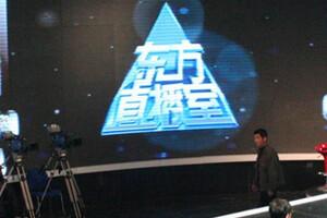 东方直播室20150720
