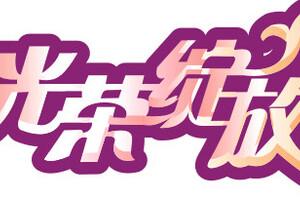 光荣绽放20150721