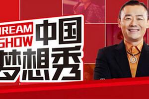 中国梦想秀20151101