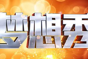 中国梦想秀20151104