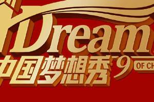 中国梦想秀报名方式