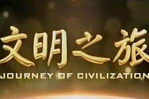 文明之旅20151130