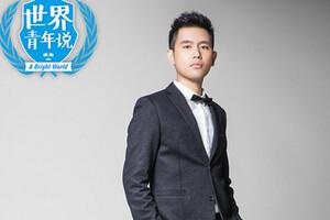 世界青年说韩冰