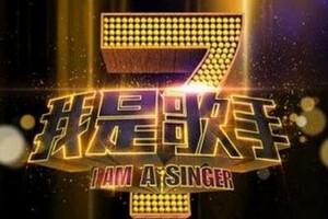 我是歌手第四季第一期