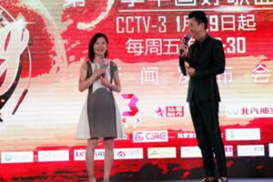 中国好歌曲第三季第一期