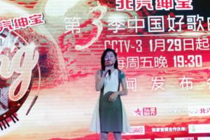 中国好歌曲20160129