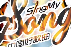 中国好歌曲20160226