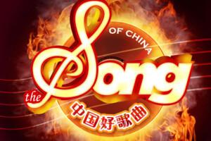 中国好歌曲20160401