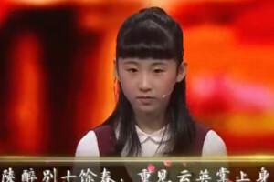 中國詩詞大會第二季20170204