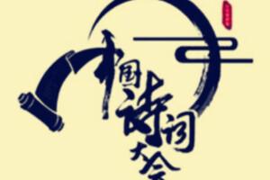 中國詩詞大會題庫