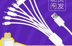 一拖十多功能充电线图片