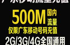 充500m流量广东图片