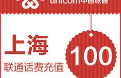 充手机话费上海联通图片