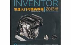 兆迪科技inventor图片
