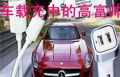 车载小米充电器头安卓图片