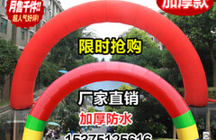 充气拱门开业庆典图片