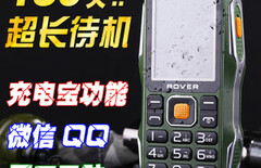 充电宝手机图片