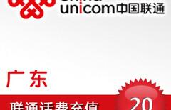 充广州联通话费10元图片