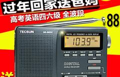 充电式收音机全波段图片