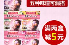 日本蒸汽眼罩图片