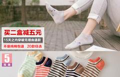 袜子女棉袜韩版夏浅口图片