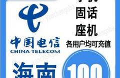 海南电信宽带充值图片