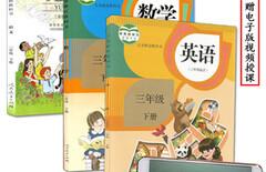 人教版小学语文课本图片