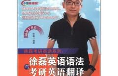 徐磊英语图片