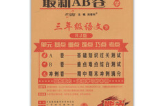 刘增利ab卷语文图片