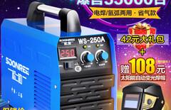 电焊机200a图片