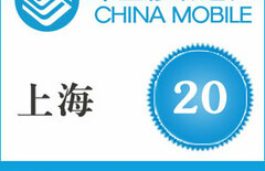 充话费移动20元上海图片