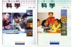 青岛版小学四年级科学下册课本图片
