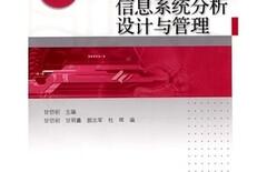 信息系统分析与设计二手书图片