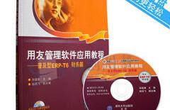 用友管理软件应用教程t6图片