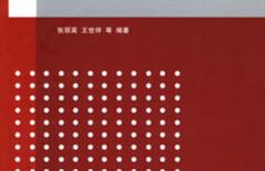 信息论与编码基础二手图片