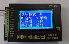 电机控制视频图片