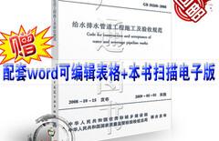 水工程施工中国建筑出版社图片