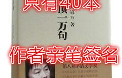 刘震云图片