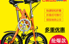 一秒折叠自行车图片