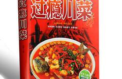 厨艺美食书籍图片