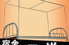 学生上铺蚊帐含支架图片