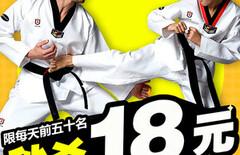 儿童跆拳道表演服图片
