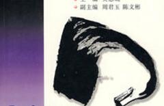 人口学吴忠观图片