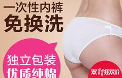 一次性内裤女图片