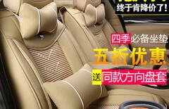 汽车坐垫四季通用冰丝全包座垫图片