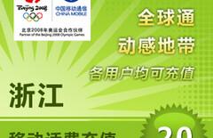 中国移动5元快充图片