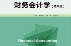 人大版财务管理图片