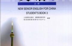 人教版高中英语图片