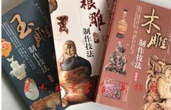 木雕刻书籍入门图片