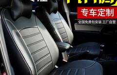 一汽奔腾x80专用座套图片